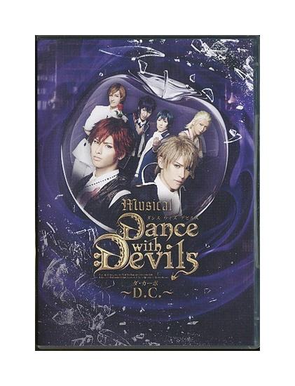 【中古】DVD「 ミュージカル『 Dance with Devils ~D.C.~』」ダンス・ウィズ・デビルス ~ダ・カーポ~