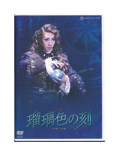 【中古】DVD/宝塚歌劇「 瑠璃色の刻 」美弥るりか