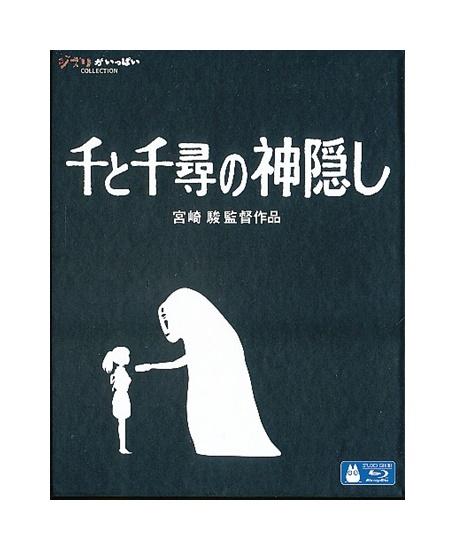 【中古】Blu-ray「 千と千尋の神隠し 」 宮崎駿 スタジオジブリ