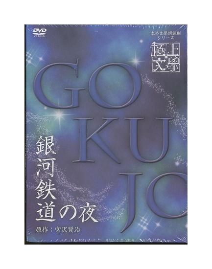 未開封品DVD「 極上文学 銀河鉄道の夜 」 本格文学朗読劇シリーズ