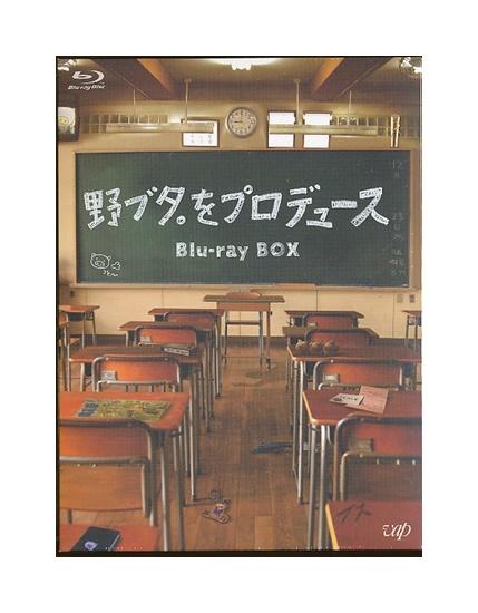 セール 4988021718370 中古 未開封品Blu-ray-BOX 野ブタ 今だけ限定15%OFFクーポン発行中 をプロデュース