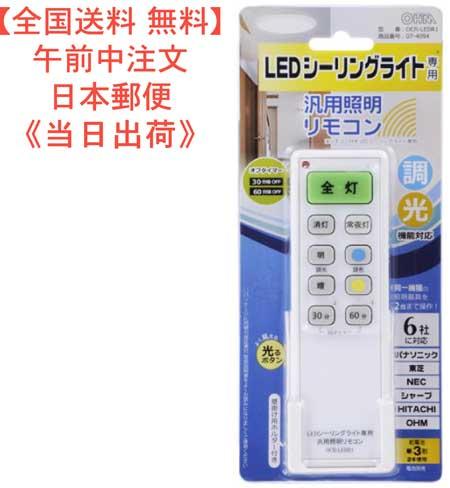 人気ブレゼント! 送料0円LEDシーリングライト専用 汎用照明リモコン 6社 OHM含む 上品 対応品番 OCR-LEDR1 07-4094 型番 4971275740945 JAN