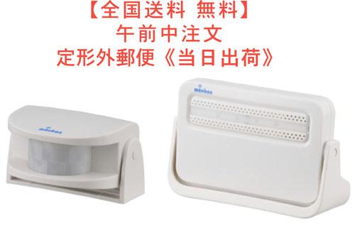 定形外郵便 送料 0円 音と光でお知らせする ワイヤレスチャイム OCHシリーズ 赤外線人感センサー送信機 至高 電池式受信機 オーム電機 品番 OCH-M220 4971275805163 型番 08-0516 JAN 株 お気に入り