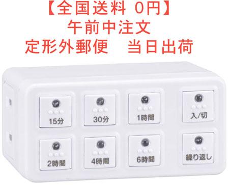 送料無料 ボタン式デジタルタイマー ホワイト 型番 HS-AB6H 品番 超激得SALE 4971275488830 JAN オーム電機 株 通常便なら送料無料 04-8883