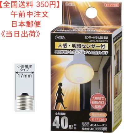 全国送料 350円 格安店 LED電球 40形相当 454lm 電球色 E17 人感 品番 明暗センサー付型番 S-E17 9 JAN 4971275634138 06-3413 返品交換不可 LDR4L-W