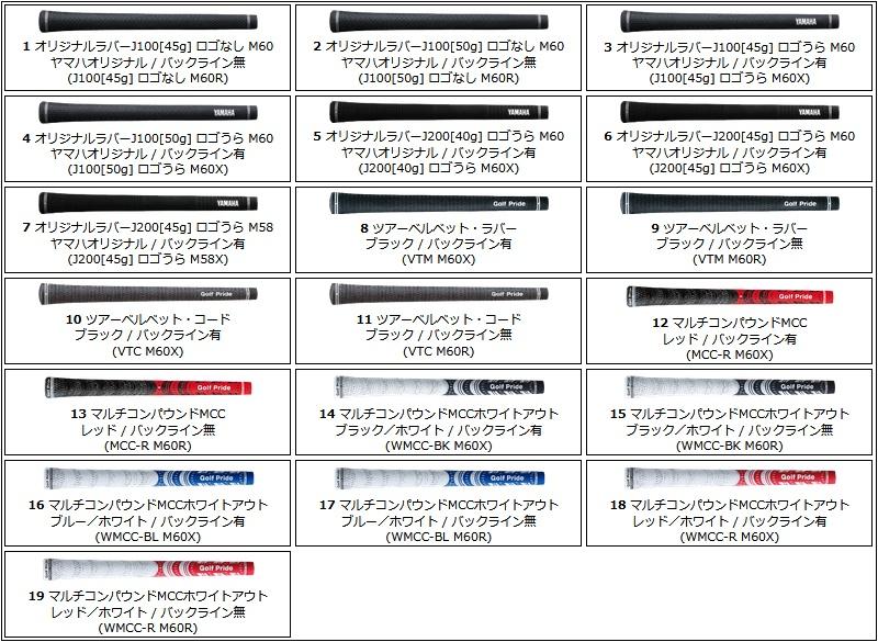 야마하 2017년 임프레스 UD+2 드라이버 YAMAHA inpres UD+2 DRIVER TMX-417 D야마하 오리지날 카본 샤프트 메이커 커스텀 일본 정규품