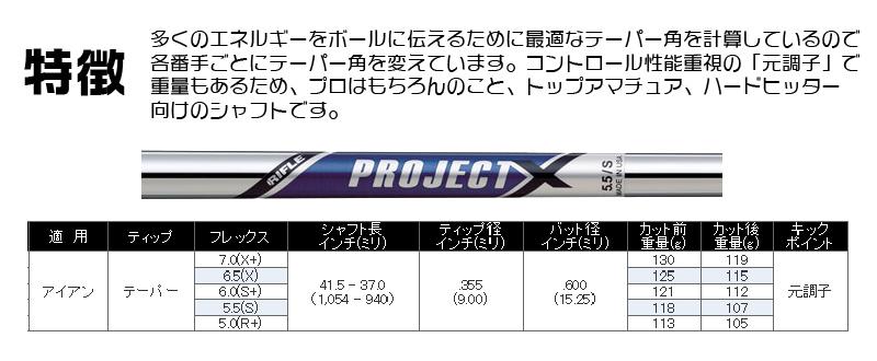 맞춤형 놀 레 F 2017 아이언 Taylor Made GLOIRE F 2017 IRON 7 개의 쌍 TRUE TEMPER PROJECT X 프로젝트 X 스틸 샤프트 메이커 지정 일본 정품