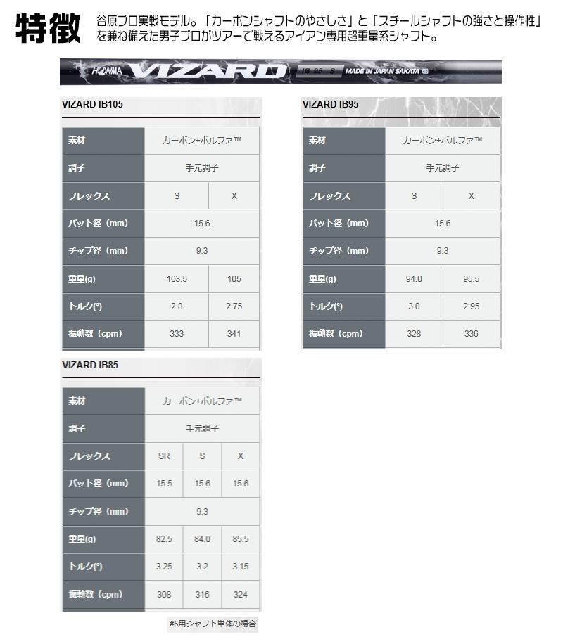 HONMA GOLF TOUR WORLD TW737Vs IRON SET of 6 clubs VIZARD IB graphite shaft manufacturer custom-order Japan model