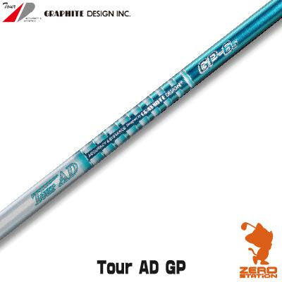 グラファイトデザイン TOUR AD GP ツアーAD GPシリーズ ドライバーシャフト [リシャフト工賃別・往復送料込]