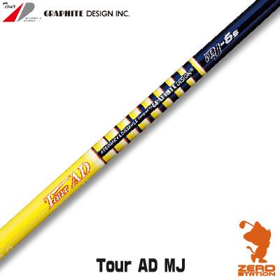 フジオカシ グラファイトデザイン TOUR MJ MJシリーズ AD MJ ツアーAD MJシリーズ ドライバーシャフト [リシャフト工賃別 TOUR・往復送料込], ウィッグエクステ WigInBloom:e72e3d55 --- hortafacil.dominiotemporario.com
