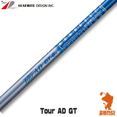 グラファイトデザイン TOUR AD GT ツアーAD GTシリーズ ドライバーシャフト [リシャフト工賃別・往復送料込]