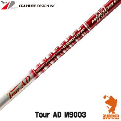 グラファイトデザイン TOUR AD M9003 ツアーAD M9003 ドライバーシャフト [リシャフト工賃別・往復送料込]
