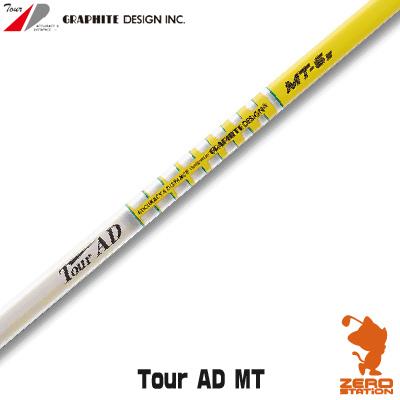 グラファイトデザイン TOUR AD MT ツアーAD MTシリーズ ドライバーシャフト [リシャフト工賃別・往復送料込]