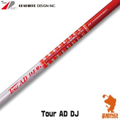 グラファイトデザイン TOUR AD DJ ツアーAD DJシリーズ ドライバーシャフト [リシャフト工賃別・往復送料込]