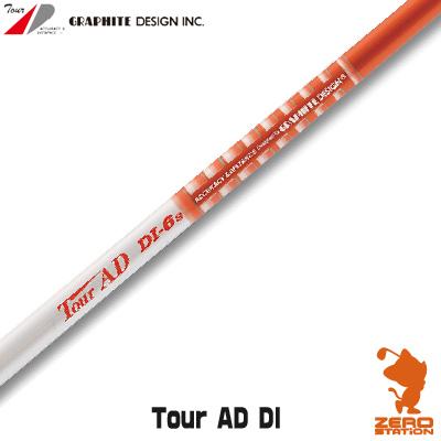 グラファイトデザイン TOUR AD DI ツアーAD DIシリーズ ドライバーシャフト [リシャフト工賃別・往復送料込]