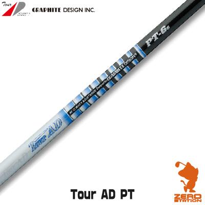 グラファイトデザイン TOUR AD PT ツアーAD PTシリーズ ドライバーシャフト [リシャフト工賃別・往復送料込]