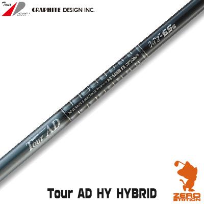 グラファイトデザイン TOUR AD HY HYBRID ツアーAD HY HYBRID ユーティリティシャフト [リシャフト工賃別・往復送料込]