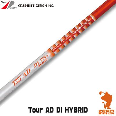 グラファイトデザイン TOUR AD DI HYBRID ツアーAD DI HYBRID ユーティリティシャフト [リシャフト工賃別・往復送料込]