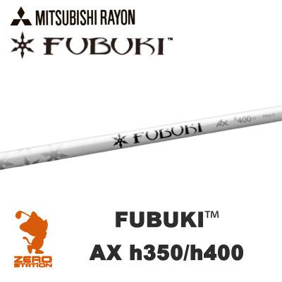 三菱レイヨン フブキ FUBUKI Hybrid AX h350/h400 Series ユーティリティシャフト [リシャフト対応]