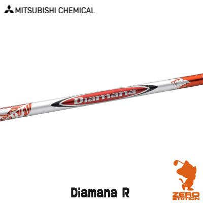 三菱レイヨン ディアマナ Diamana R 50/60/70/80 Series ドライバーシャフト [リシャフト対応]