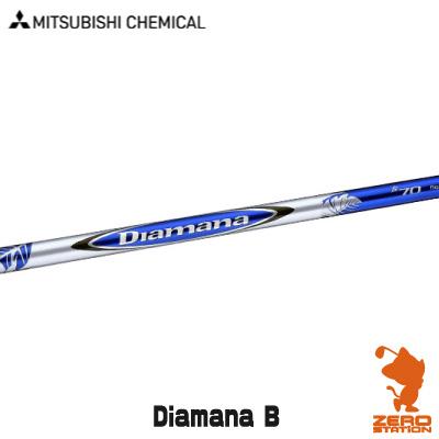 三菱レイヨン ディアマナ Diamana B 50/60/70/80 Series ドライバーシャフト [リシャフト対応]