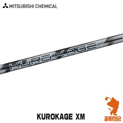 三菱レイヨン クロカゲ KUROKAGE XM 50/60/70/80 Series ドライバーシャフト [リシャフト対応]