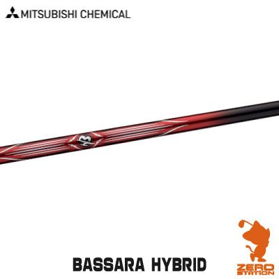 三菱レイヨン バサラ ハイブリッド BASSARA HYBRID 40/50/60 Series ユーティリティシャフト [リシャフト対応]