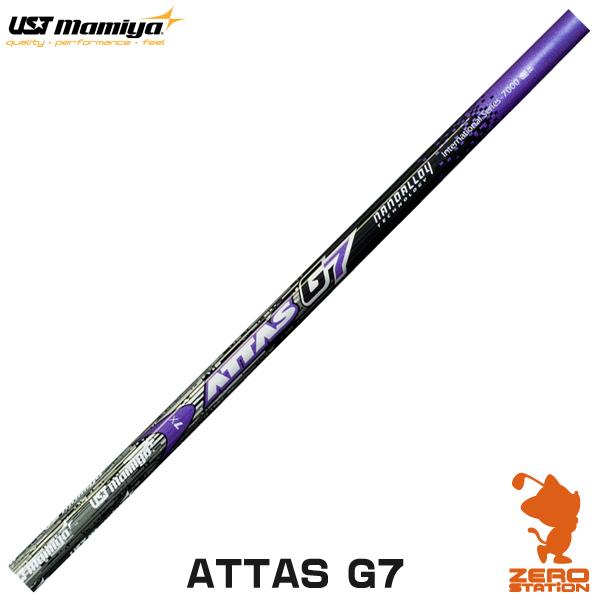 USTMamiya マミヤ ATTAS G7 アッタス ジーセブン ドライバーシャフト [リシャフト対応]