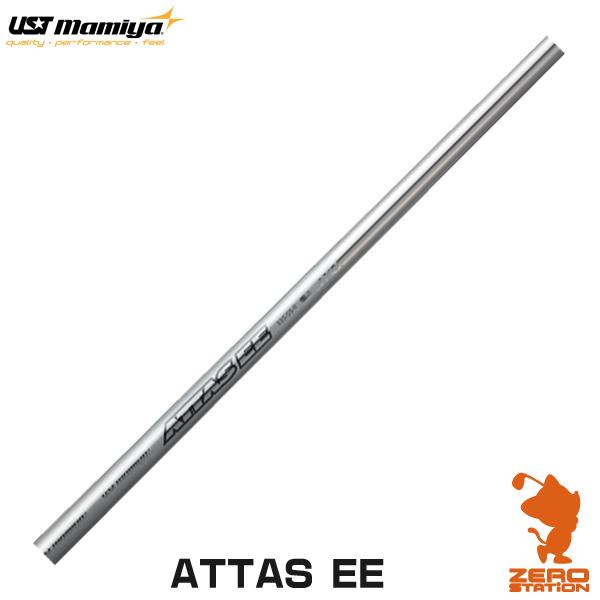 USTMamiya マミヤ ATTAS EE335 アッタス フェアウェイウッドシャフト [リシャフト対応] 【シャフト交換 リシャフト 作業 ゴルフ工房】