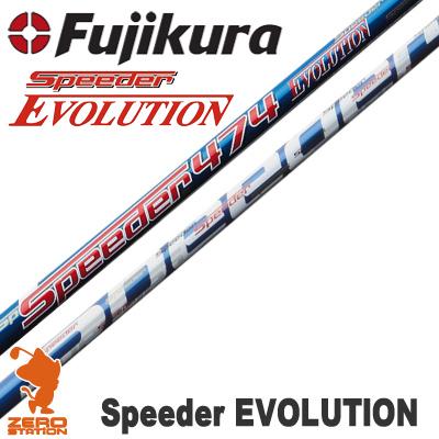 Fjikura フジクラ Speeder EVOLUTION SPD 474/569/661/757 EVO スピーダー エボリューション ドライバーシャフト [リシャフト工賃込・往復送料込]