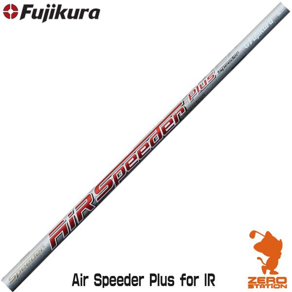 Fjikura フジクラ Air Speeder Plus Iron エアースピーダー プラス アイアンシャフト [リシャフト工賃別・往復送料込]