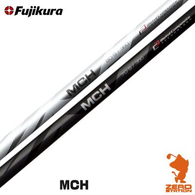 Fjikura フジクラ MCH メタルコンポジットハイブリッド ユーティリティシャフト [リシャフト工賃別・往復送料込]