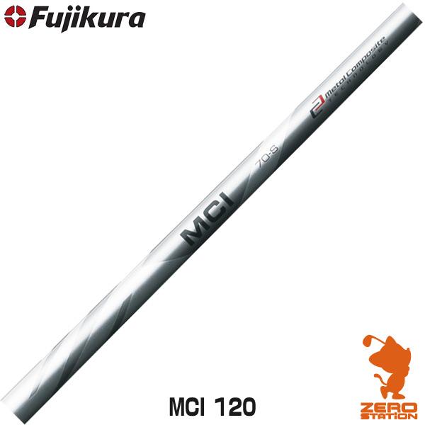 Fjikura フジクラ MCI 120 メタルコンポジットアイアン アイアンシャフト [リシャフト工賃別・往復送料込]