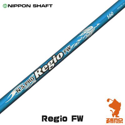NIPPON SHAFT 日本シャフト N.S.PRO Regio FW TYPE 60/70/80 レジオ フェアウェイウッドシャフト [リシャフト対応] 【シャフト交換 リシャフト 作業 ゴルフ工房】