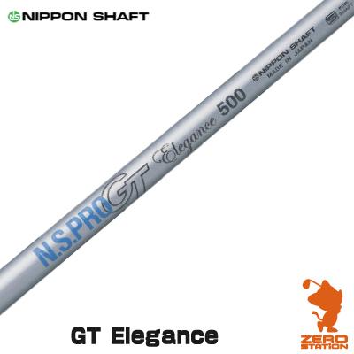NIPPON SHAFT 日本シャフト N.S.PRO GT Elegance DRIVER エレガンス ドライバーシャフト [リシャフト対応]