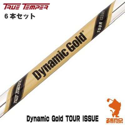 True Temper トゥルーテンパー Dynamic Gold TOUR ISSUE #5~PW 6本セット アイアンシャフト [リシャフト対応]
