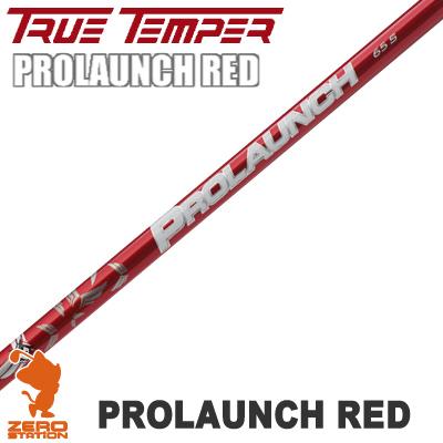 True Temper トゥルーテンパー PROLAUNCH RED ドライバーシャフト [リシャフト対応]