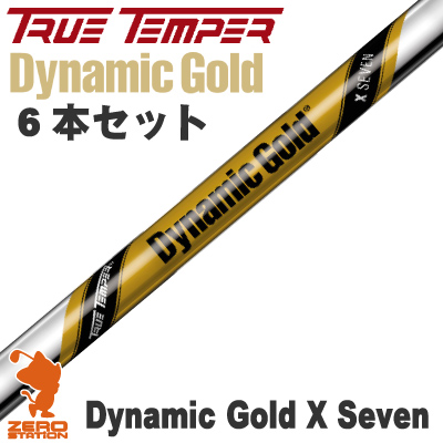 True Temper トゥルーテンパー Dynamic Gold X Seven #5~PW 6本セット アイアンシャフト [リシャフト対応]