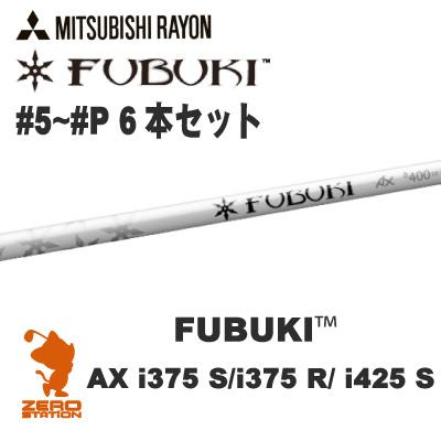 三菱レイヨン フブキ FUBUKI IRON AX i375/i425 Series #5~#P 6本セット アイアンシャフト [リシャフト対応]