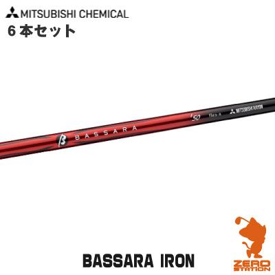 三菱レイヨン バサラ アイアン BASSARA IRON 40/50/60 Series #5~#P 6本セット アイアンシャフト [リシャフト対応]