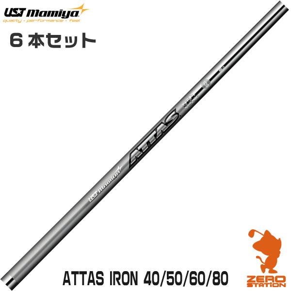 USTMamiya マミヤ ATTAS IRON 40/50/60/80 アッタス アイアン #5~#10 6本セット アイアンシャフト [リシャフト対応]