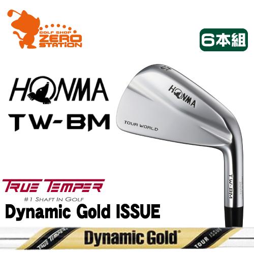 本間ゴルフ ホンマ ツアーワールド TW-BM アイアンHONMA TOUR WORLD TW-BM IRON 6本組ダイナミックゴールド ツアー イシューDynamic Gold TOUR ISSUEスチールシャフトメーカーカスタム 日本正規品