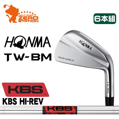 本間ゴルフ ホンマ ツアーワールド TW-BM アイアンHONMA TOUR WORLD TW-BM IRON 6本組KBS HI-REVスチールシャフトメーカーカスタム 日本正規品
