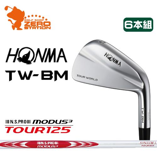 本間ゴルフ ホンマ ツアーワールド TW-BM アイアンHONMA TOUR WORLD TW-BM IRON 6本組NSPRO MODUS3 SYSTEM3 TOUR125モーダス3 ツアー125スチールシャフトメーカーカスタム 日本正規品