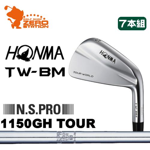 本間ゴルフ ホンマ ツアーワールド TW-BM アイアンHONMA TOUR WORLD TW-BM IRON 7本組NSPRO 1150GH TOURスチールシャフトメーカーカスタム 日本正規品