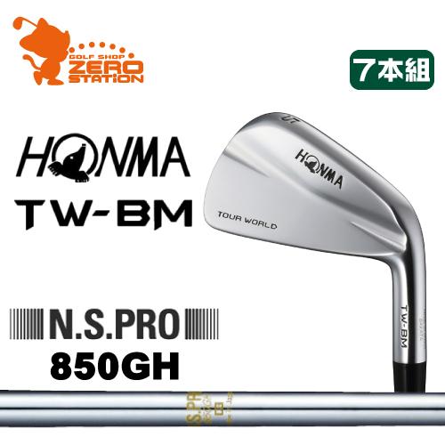 本間ゴルフ ホンマ ツアーワールド TW-BM アイアンHONMA TOUR WORLD TW-BM IRON 7本組NSPRO 850GHスチールシャフトメーカーカスタム 日本正規品