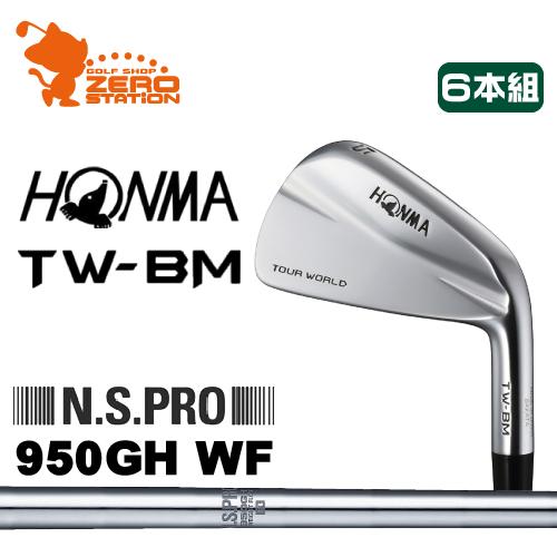 本間ゴルフ ホンマ ツアーワールド TW-BM アイアンHONMA TOUR WORLD TW-BM IRON 6本組NSPRO 950GH WFスチールシャフトメーカーカスタム 日本正規品