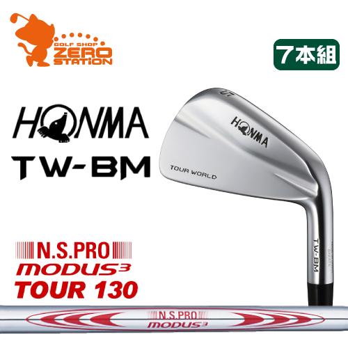 本間ゴルフ ホンマ ツアーワールド TW-BM アイアンHONMA TOUR WORLD TW-BM IRON 7本組NSPRO MODUS3 TOUR130モーダス3 ツアー130スチールシャフトメーカーカスタム 日本正規品