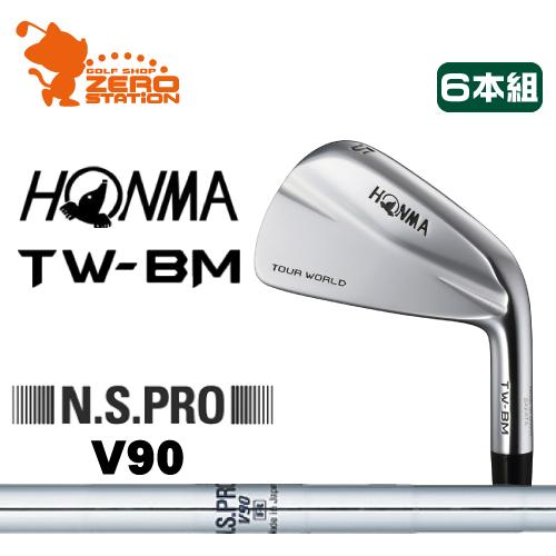 本間ゴルフ ホンマ ツアーワールド TW-BM アイアンHONMA TOUR WORLD TW-BM IRON 6本組NSPRO V90スチールシャフトメーカーカスタム 日本正規品