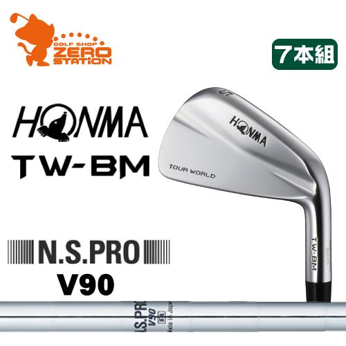 本間ゴルフ ホンマ ツアーワールド TW-BM アイアンHONMA TOUR WORLD TW-BM IRON 7本組NSPRO V90スチールシャフトメーカーカスタム 日本正規品